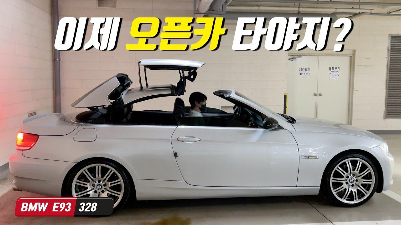 """BMW e93 328 컨버터블 """"지금 이 영상을 보는 당신은 오픈카 오너가 됩니다"""""""