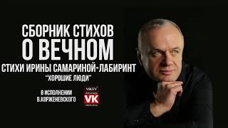 """Стих о любви """"Хорошие люди..."""" Ирины Самариной-Лабиринт , в исполнении Виктора Корженевского"""