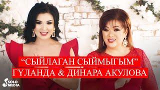 Гуланда \u0026 Динара Акулова - Сыйлаган сыймыгым / Жаны клип 2020