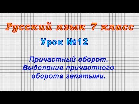 Русский язык 7 класс (Урок№12 - Причастный оборот. Выделение причастного оборота запятыми.)