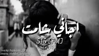 [ ارشيف عراقي ] ابراهيم البندكاري - اجاني شامت - بطيء