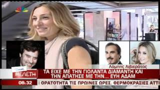 gossip tv gr lampis livieratos evi adam STAR Eleonora