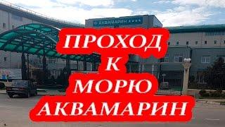Проход к черному Морю в Витязево Аквамарин(Сегодня у нас в Витязево очень хорошая погода и наконец то получилось снять проход к морю возле Санатория..., 2016-11-06T16:52:41.000Z)
