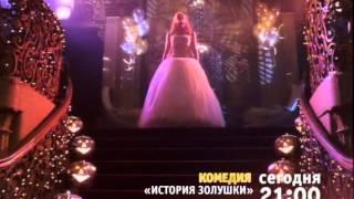 ТНТ-Комедия - История Золушки