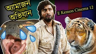 Amazon Obhijaan Movie Review | E Kemon Cinema Ep12 | The Bong Guy