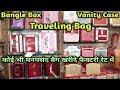 Bagle Box,Vanity Case ,Traveling Bag कोडियो के भाव   Bag Wholesale Market Sadar Bazar Delhi  