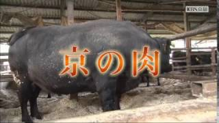 2017年3月放送 「京の肉 八木さん(亀岡市)」 京都が誇るブランド牛「京...