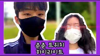 [준준] 일반적인 김수민이랑 아침 산책 | 트위치 하이라이트