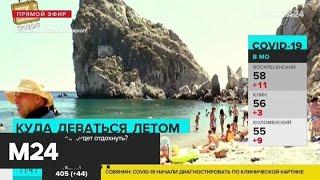 Где можно будет отдохнуть летом - Москва 24
