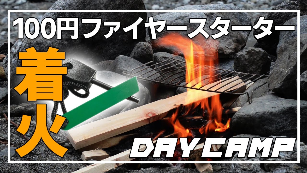 【キャンプ】100円のファイヤースターターで初めての火起こし!河原で直火を楽しむ(氷川キャンプ場)【ASMR】
