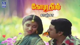 Download Saanja Song from the movie Gopura Deepam MP3 song and Music Video