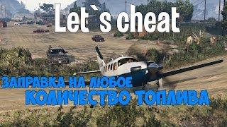 Let`s cheat Advance-RP(GTA SAMP) #163 - ЗАПРАВЛЯЕМ МАШИНУ НА ЛЮБОЕ КОЛИЧЕСТВО ЛИТРОВ Не визуал!