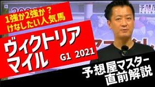 【ヴィクトリアマイル2021】1強か2強か?けなしたい人気馬【全頭解説】