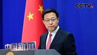 [中国新闻] 中国外交部:香港国安立法属于中国内政 任何外国无权干涉 | CCTV中文国际