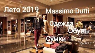 ✔Massimo Dutti/  ШОПИНГ/ТРЕНДЫ СЕЗОНА 2019/ОДЕЖДА/ОБУВЬ/ СУМКИ/