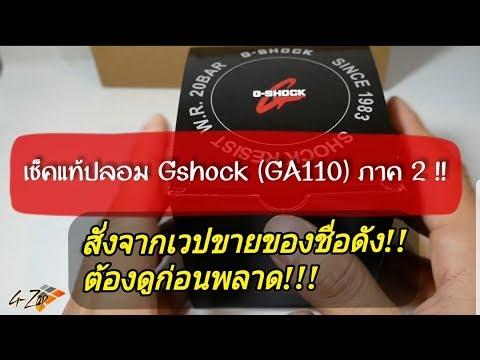 เช็คแท้ปลอม ภาค2 Gshock (Ga110) ดูก่อนพลาด!!