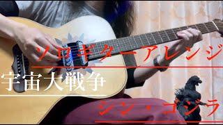 [シン・ゴジラ] 宇宙大戦争 ギターインストアレンジ