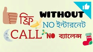 100% ফ্রি কল, Without No ব্যালেন্স, No ইন্টারনেট