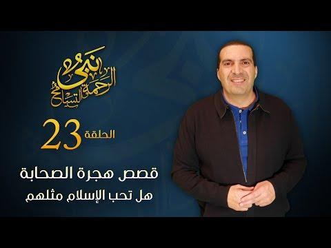 نبي الرحمة والتسامح – قصص هجرة الصحابة للمدينة .. هل تحب الإسلام مثلهم | الحلقة 23