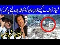Why Prime Minister Imran Khan is fund raising for Dam || Diamer bhasha dam fund pakistan