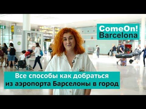 Все способы как добраться из аэропорта Барселоны в город