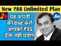 New unlimited plan @ ₹88 | पहले इस्तेमाल करो फिर विश्वास करो | Tata Docomo Vs Jio