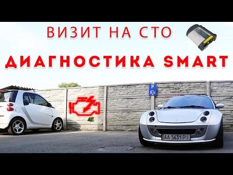 Покатухи, поездка на СТО и диагностика Smart Roadster Brabus