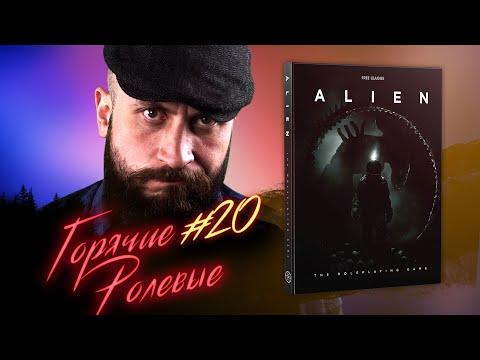 Космический Ужас в Alien RPG и Первый ИИ Dungeon Master! | Горячие Ролевые #20