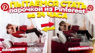 ПЫТАЕМСЯ СТАТЬ парой из Pinterest за 24 ЧАСА