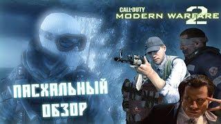 [Пасхальный обзор Modern Warfare 2] Обозревать надо было вчера