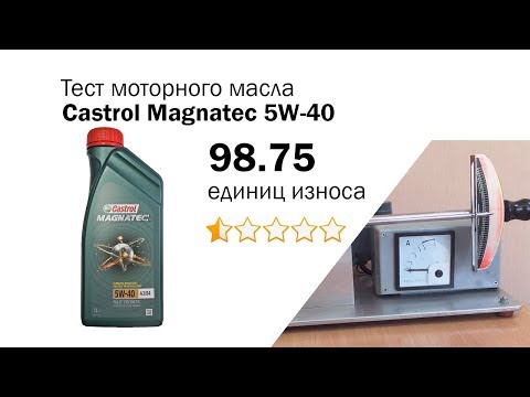 Маслотест #29. Castrol Magnatec 5W-40 тест масла