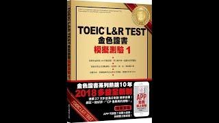 搶先試聽!2018新制TOEIC 模擬測驗1