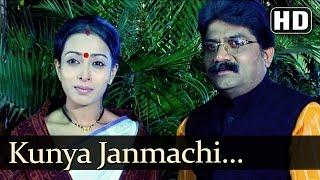 Kunya Janmachi - Songs of Parivar - Maithili Javkar - Prashant Bhelande - Teja Devkar