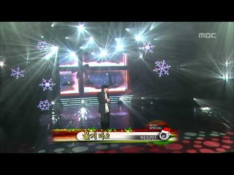 Park Sang-min - Don't cry, 박상민 - 울지 마요, Music Core 20061223