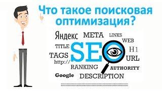 Что такое SEO? Поисковая оптимизация просто и понятно!