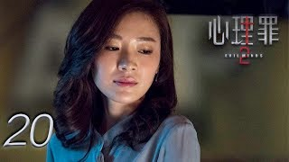 Video Evil Minds 2 | EP20 | 心理罪2 |  Eng Sub | Letv Official download MP3, 3GP, MP4, WEBM, AVI, FLV Agustus 2018