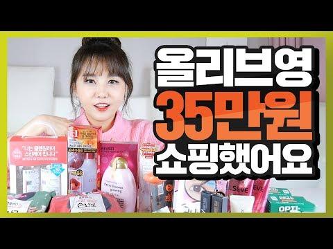 올리브영 35만원 하울영상 (feat.댕댕이)