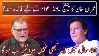 Orya Maqbol Jan Views on Imran Khan 100 Days Agenda | Harf E Raz | Neo News
