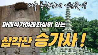 서울에 이런곳이? 마애석가여래좌상이 있는 삼각산 승가사…