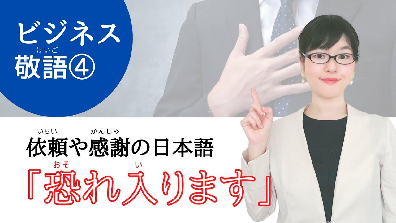 【ビジネス日本語】フレーズ④「恐れ入ります」