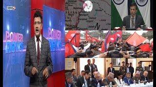 कालापानी सीमा विवाद : 'राष्ट्रवादी' सरकार झुक्ला कि लुक्ला ? POWER NEWS