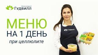 Меню на 1 день. Питание при похудении и целлюлите (ВЫПУСК 3)
