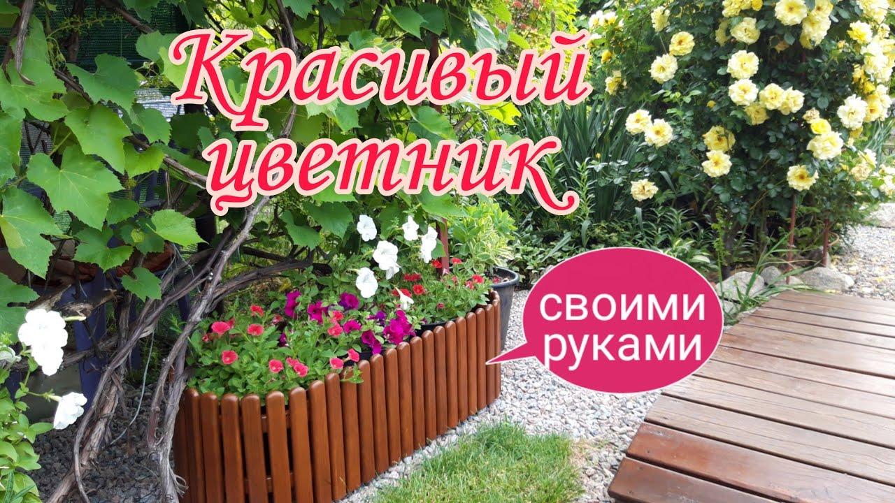 Красивый цветник своими руками. Оформление цветника.Красивый сад Дача.Ландшафтный дизайн.Из дерева.