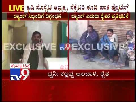 Bank Employees were Locked up by Farmers Inside the bank for Denying Loan