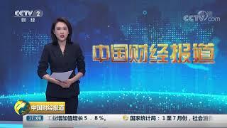 [中国财经报道]日本青森县发生里氏5.4级地震| CCTV财经