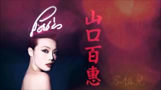 容祖兒 - 山口百惠 (2011)