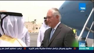 موجز TeN - وزير الخارجية الامريكي يغادر الدوحة بعد مباحثات بشأن الأزمة