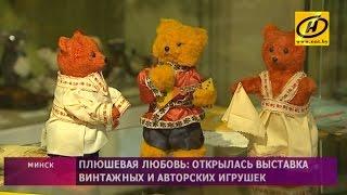 Выставка игрушечных медведей в Минске