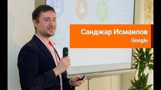 Санджар Исмаилов (Google) - Машинное обучение и будущее привлечения мобильных пользователей