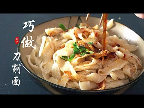 『Eng Sub』想吃【刀削面】吗?这么做易如反掌 零厨艺也能搞定Handmade Sliced Noodles【田园时光美食2019 012】